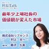 『最年少上場社長の価値観が変えた市場』(株式会社リブセンス)| 藤沢久美の社長Talk
