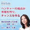 『ベンチャーの視点が市場を作り、チャンスを作る』(株式会社鉄人化計画)| 藤沢久美の社長Talk