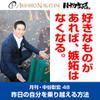 「月刊・中谷彰宏」――「月ナカ」Vol.48 「好きなものがあれば、嫉妬はなくなる。」――昨日の自分を乗り越える方法