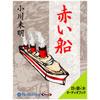 小川未明 「赤い船」