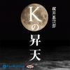 梶井基次郎「Kの昇天」