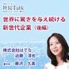 『世界に驚きを与え続ける新世代企業(後編)』(株式会社はてな)| 藤沢久美の社長Talk