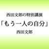 西田文郎の特別講演「もう一人の自分」