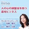 『人の心の調整役を担う底地ビジネス』(株式会社サンセイランディック)| 藤沢久美の社長Talk