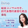 『経営コンサル付き、前代未聞の美容化粧品会社』(コタ株式会社)| 藤沢久美の社長Talk