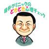 BSNラジオ「碓井クリニックのどきどき心理チェック ~プレゼント何にする?」(2012/3/17放送)