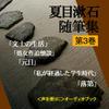 「夏目漱石随筆集第3巻」 - wisの朗読シリーズ(55)
