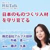 『日本のものづくり人材を守り育てる』(株式会社アルプス技研)| 藤沢久美の社長Talk