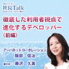 『徹底した利用者視点で進化するデベロッパー(前編)』(株式会社アーバネットコーポレーション)| 藤沢久美の社長Talk