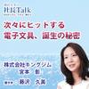 『次々にヒットする電子文具、誕生の秘密』(株式会社キングジム)| 藤沢久美の社長Talk