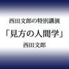 西田文郎の特別講演「見方の人間学」