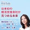 『日本初の婚活支援会社が見つめる未来』(株式会社IBJ)| 藤沢久美の社長Talk