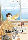 ドラマCD 孤独のグルメ vol.2