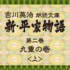 新・平家物語 2.九重の巻(前半)~吉川英治朗読文庫より