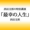 西田文郎の特別講演「最幸の人生」