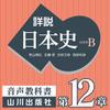 詳説日本史 第IV部 近代・現代 第12章 高度成長の時代