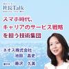 『スマホ時代、キャリアのサービス戦略を担う技術集団』(ネオス株式会社)| 藤沢久美の社長Talk