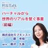 『バーチャルから世界のリアルを繋ぐ事業(前編)』(株式会社モブキャスト)|藤沢久美の社長Talk