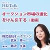 『オークション市場の進化をけん引する(後編)』(株式会社オークファン)|藤沢久美の社長Talk