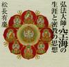 弘法大師・空海の生涯と密教の思想 DISC2