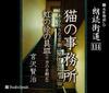 朗読街道「虹の絵の具皿(十力の金剛石)」