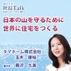 『日本の山を守るために世界に住宅をつくる』(タマホーム株式会社)|藤沢久美の社長Talk