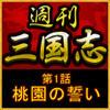 週刊 三国志「第1話 桃園の誓い」