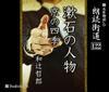朗読街道「京の四季」