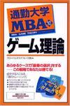 通勤大学MBA<10>ゲーム理論