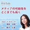 『メディアの可能性をどこまでも拓く』(ブロードメディア株式会社)| 藤沢久美の社長Talk