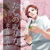 イケメン料理人シリーズ「だしの取り方」