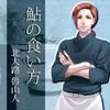 イケメン料理人シリーズ「鮎の食い方」