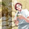 イケメン料理人シリーズ「日本料理の基礎観念」