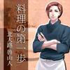 イケメン料理人シリーズ「料理の第一歩」