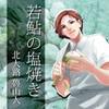 イケメン料理人シリーズ「若鮎の塩焼き」
