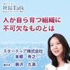 『人が自ら育つ組織に不可欠なものとは』(スターティア株式会社)| 藤沢久美の社長Talk