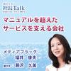 『マニュアルを超えたサービスを支える会社』(株式会社メディアフラッグ)| 藤沢久美の社長Talk