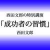 西田文郎の特別講演「成功者の習慣」