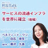『サービスの流通インフラを世界に確立(後編)』(株式会社ベネフィット・ワン)| 藤沢久美の社長Talk