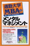 通勤大学MBA<12>メンタルマネジメント