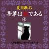 「吾輩は猫である(4)」-Wisの朗読シリーズ(60)