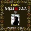 「吾輩は猫である(5)」-Wisの朗読シリーズ(61)