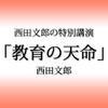 西田文郎の特別講演「教育の天命」