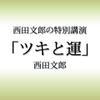 西田文郎の特別講演「ツキと運」