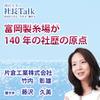 『富岡製糸場が140年の社歴の原点』(片倉工業株式会社)| 藤沢久美の社長Talk