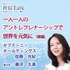 『一人一人のアントレプレナーシップで世界を元気に(後編)』(株式会社セプテーニ・ホールディングス)| 藤沢久美の社長Talk