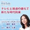 『テレビと放送の進化で、新たな時代到来』(ジャパンケーブルキャスト株式会社)| 藤沢久美の社長Talk