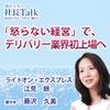 『「怒らない経営」で、デリバリー業界初上場へ』(株式会社ライドオン・エクスプレス)| 藤沢久美の社長Talk