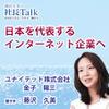 『日本を代表するインターネット企業へ』(ユナイテッド株式会社)| 藤沢久美の社長Talk