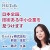 『日本全国、技術ある中小企業を見つけます』(Distty株式会社)| 藤沢久美の社長Talk